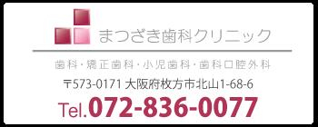 まつざき歯科クリニック 〒573-0171 大阪府枚方市北山1-68-6