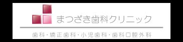 まつざき歯科クリニック JR長尾駅から車で6分 / 北山中央交差点から徒歩3分 大阪工業大学枚方キャンパス近く